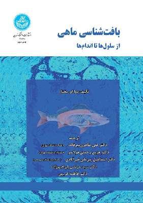 بافتشناسی ماهی، از سلولها تا اندامها