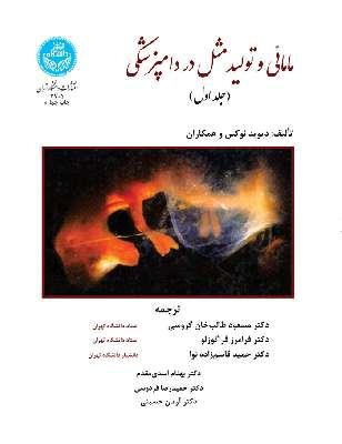 مامائی و تولیدمثل در دامپزشکی (دوجلدی)