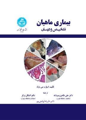 بیماری ماهیان؛ تشخیص و درمان