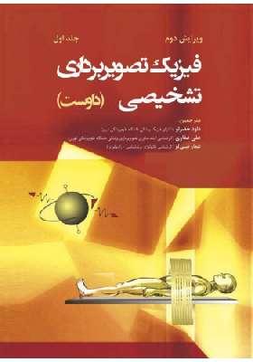 فیزیک تصویر برداری تشخیصی (داوست) | جلد اول