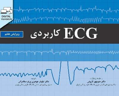 ECG کاربردی