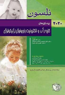 بیماری های کودکان نلسون ۲۰۲۰ – کلیه , آب و الکترولیت , اورولوژی و ژنیکولوژی