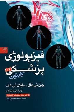 فیزیولوژی پزشکی گایتون ۲۰۲۱- جلد 1