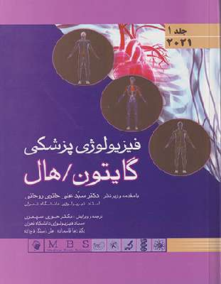 فیزیولوژی پزشکی گایتون ۲۰۲۱- جلد اول