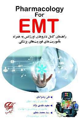 Pharmacology for EMT راﻫﻨﻤﺎى ﮐﺎﻣﻞ داروﻫﺎى اورژاﻧﺲ در ﻣﺎﻣﻮرﯾﺖ ﻫﺎى ﻓﻮرﯾﺖ ﻫﺎى ﭘﺰﺷﮑﻰ