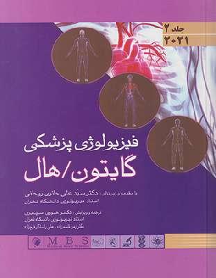 فیزیولوژی پزشکی گایتون ۲۰۲۱ - جلد دوم