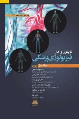 فیزیولوژی پزشکی گایتون ۲۰۲۱ - جلد اول