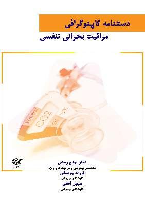 دستنامه کاپنوگرافی ( مراقبت بحرانی تنفسی )