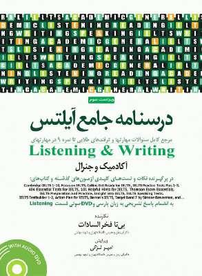 درسنامه جامع آیلتس ویراست 3، جلد اول (Listening‐ writing)