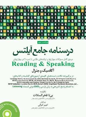 درسنامه جامع آیلتس ویراست 3، جلد دوم (Reading‐ Speaking)