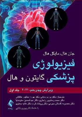 فیزیولوژی پزشکی گایتون و هال ۲۰۲۱- جلد اول