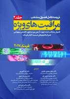 ترجمه کامل فصول منتخب مراقبت های ویژه فینک ۲۰۱۷ جلد۲