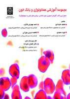 مجموعه آموزشی هماتولوژِی و بانک خون