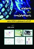 گاید لاین رادیوبیولوژی و حفاظت پرتویی