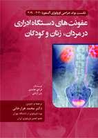 عفونت های دستگاه ادراری در مردان، زنان و کودکان