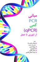 مبانی PCR کمی (qPCR) از تئوری تا عمل