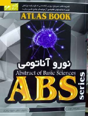 ABS نورو آناتومی