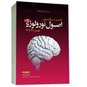 اصول نورولوژی آدامز 2020 جلد4فصل36تا41