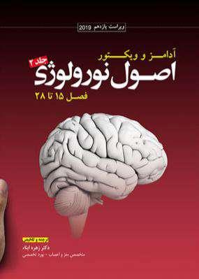 اصول نورولوژی آدامز جلد2فصل15تا28