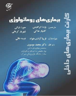 کارنت بیماری های داخلی - بیماری های روماتولوژی