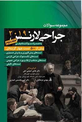کتاب مجموعه سوالات جراحی لارنس ۲۰۱۹   جلد دوم
