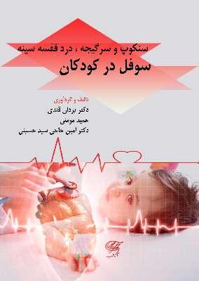 سنکوپ و سرگیجه، درد قفسه سینه ، سوفل در کودکان