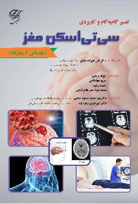 تفسیر گام به گام و کاربردی سی تی اسکن مغز ( مقدماتی تا پیشرفته )