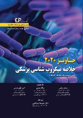 خلاصه میکروب شناسی پزشکی جاوتز (باکتری شناسی، ویروس شناسی، انگل شناسی، قارچ شناسی)