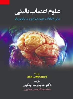 علوم اعصاب بالینی, مبانی اختلالات نورودجنراتیو و سایکولوژیک