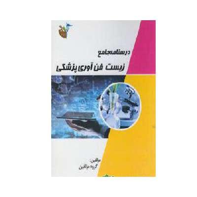 درسنامه جامع زیستفنآوری پزشکی
