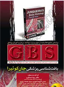 GBS بافت شناسی پزشکی جان کوئیرا