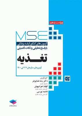 آزمونهای کنکور ارشد وزارت بهداشت MSE تغذیه 77 الی 1400