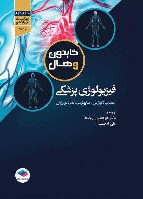 فیزیولوژی پزشکی گایتون و هال 2021 دکتر ارجمند جلد دوم