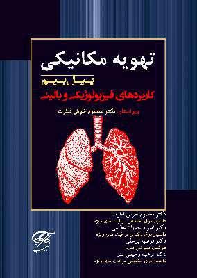تهویه مکانیکی پیل بیم - کاربرد فیزیولوژیکی و بالینی ( جلد هارد )