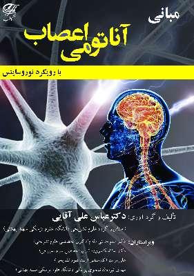 مبانی آناتومی اعصاب با رویکرد نوروساینس (تمام رنگی)