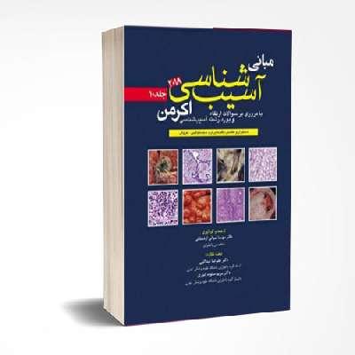 مبانی آسیب شناسی اکرمن ۲۰۱۸ جلد ۱۰