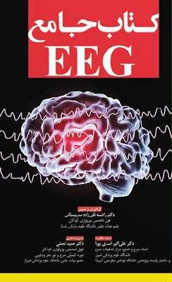 کتاب جامع EEG