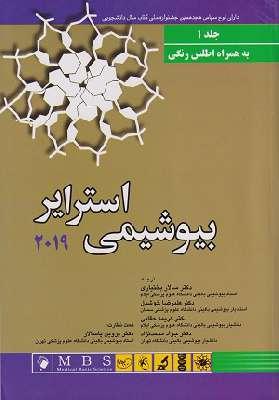 بیوشیمی استرایر ۲۰۱۹ | جلد اول ( همراه با اطلس رنگی )