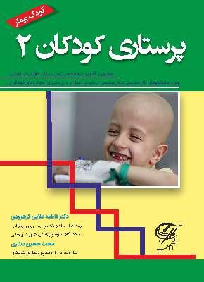 پرستاری کودکان 2: کودک بیمار