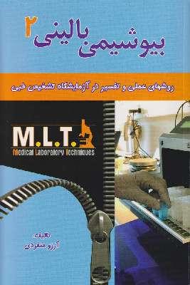 روش های عملی و تفسیر در آزمایشگاه تشخیص طبی | بیوشیمی بالینی   MLT