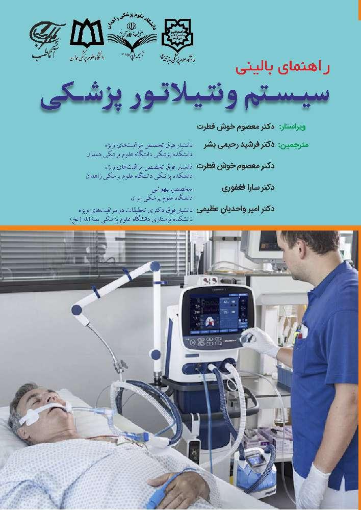 راهنمای بالینی سیستم ونتیلاتور پزشکی