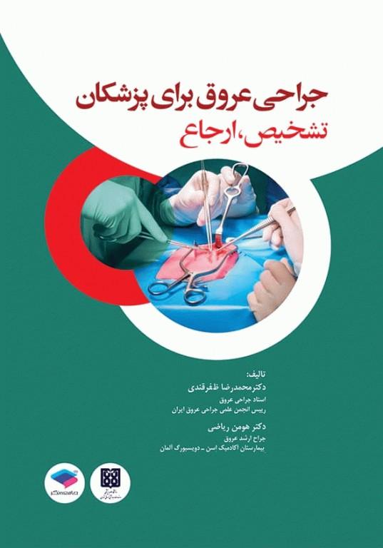 جراحی عروق برای پزشکان تشخیص و ارجاع