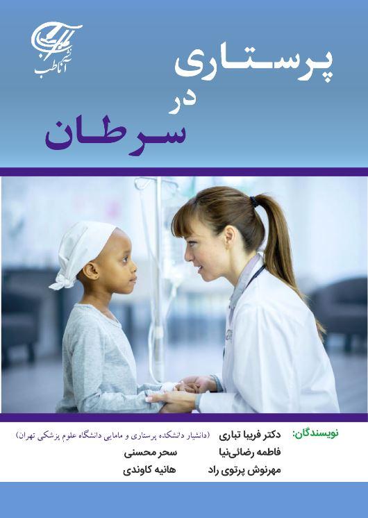 پرستاری در سرطان