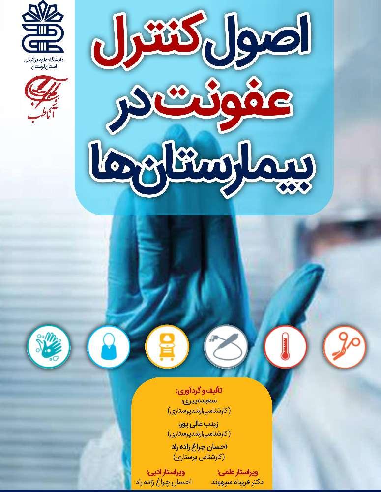 اصول کنترل عفونت در بیمارستان ها